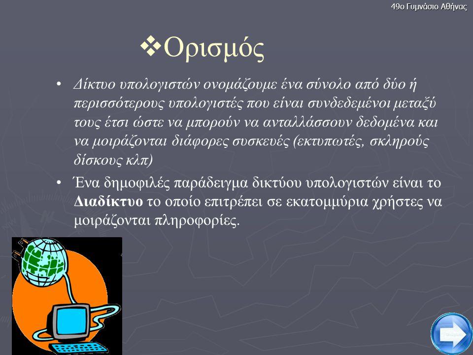 4   Ορισμός • •Δίκτυο υπολογιστών ονομάζουμε ένα σύνολο από δύο ή περισσότερους υπολογιστές που είναι συνδεδεμένοι μεταξύ τους έτσι ώστε να μπορούν να ανταλλάσσουν δεδομένα και να μοιράζονται διάφορες συσκευές (εκτυπωτές, σκληρούς δίσκους κλπ) • •Ένα δημοφιλές παράδειγμα δικτύου υπολογιστών είναι το Διαδίκτυο το οποίο επιτρέπει σε εκατομμύρια χρήστες να μοιράζονται πληροφορίες.