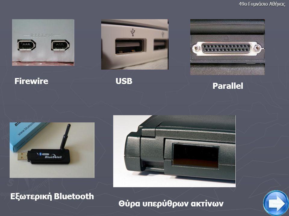5 Τρόποι σύνδεσης ► Η σύνδεση μπορεί να είναι είτε ενσύρματη είτε ασύρματη ► Για να συνδέσουμε δύο μόνο υπολογιστές μπορούμε να χρησιμοποιήσουμε και ά