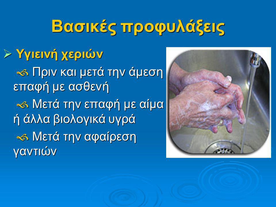 Βασικές προφυλάξεις  Υγιεινή χεριών  Πριν και μετά την άμεση επαφή με ασθενή  Πριν και μετά την άμεση επαφή με ασθενή  Μετά την επαφή με αίμα ή άλ