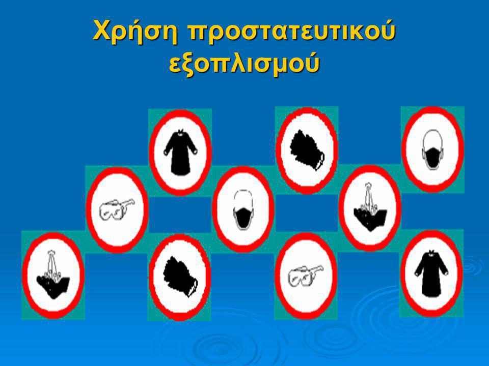 Χρήση προστατευτικού εξοπλισμού