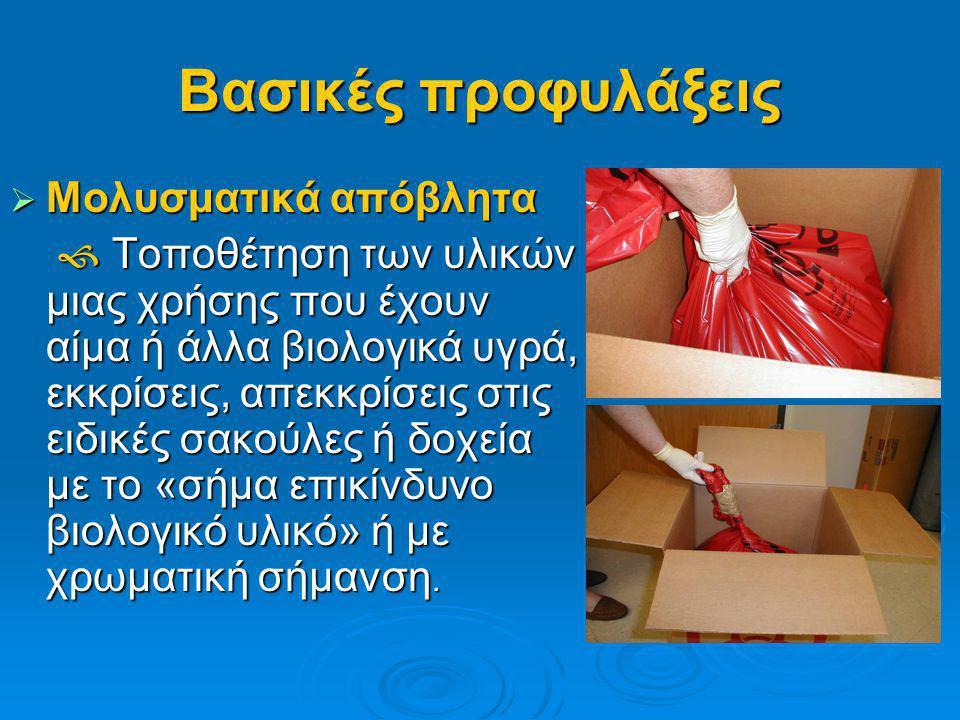 Βασικές προφυλάξεις  Μολυσματικά απόβλητα  Τοποθέτηση των υλικών μιας χρήσης που έχουν αίμα ή άλλα βιολογικά υγρά, εκκρίσεις, απεκκρίσεις στις ειδικ