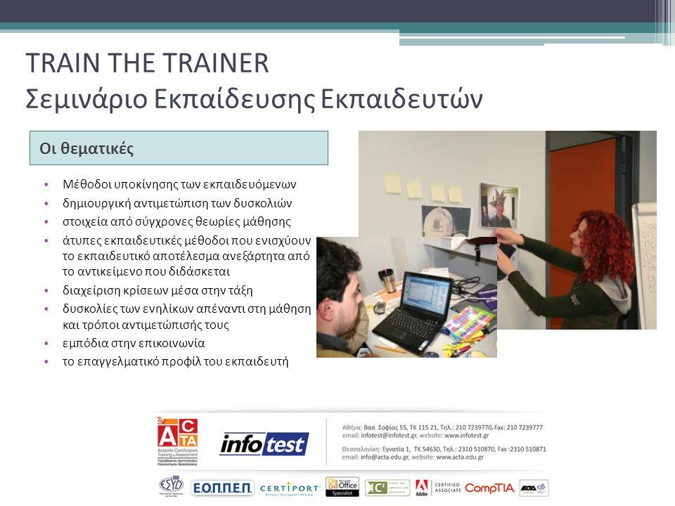 TRAIN THE TRAINER Σεμινάριο Εκπαίδευσης Εκπαιδευτών Οι θεματικές • Μέθοδοι υποκίνησης των εκπαιδευόμενων • δημιουργική αντιμετώπιση των δυσκολιών • στ