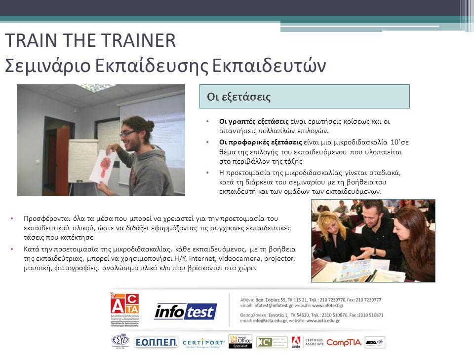 TRAIN THE TRAINER Σεμινάριο Εκπαίδευσης Εκπαιδευτών Οι εξετάσεις • Οι γραπτές εξετάσεις είναι ερωτήσεις κρίσεως και οι απαντήσεις πολλαπλών επιλογών.