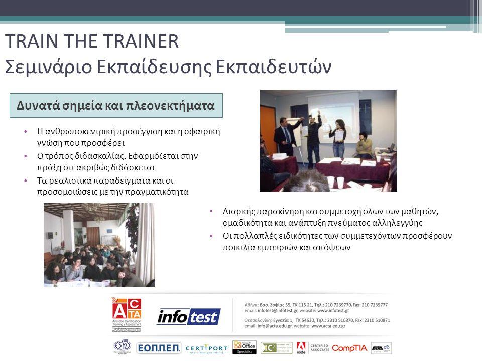 TRAIN THE TRAINER Σεμινάριο Εκπαίδευσης Εκπαιδευτών Δυνατά σημεία και πλεονεκτήματα • Η ανθρωποκεντρική προσέγγιση και η σφαιρική γνώση που προσφέρει