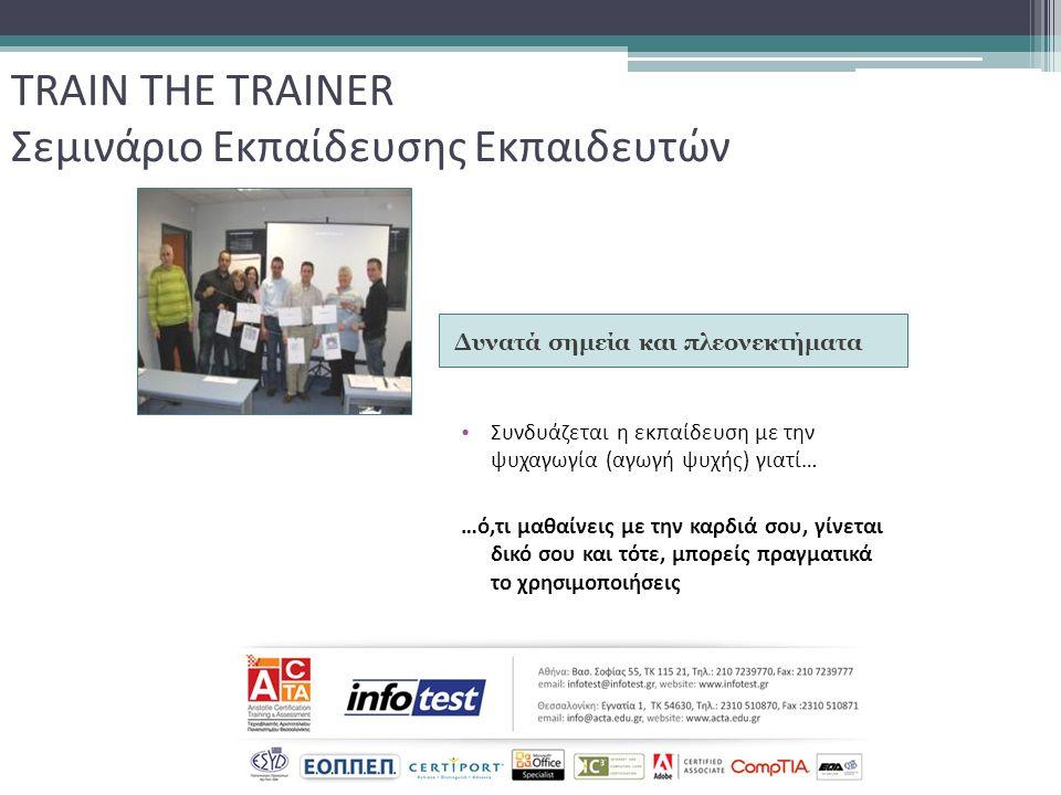 TRAIN THE TRAINER Σεμινάριο Εκπαίδευσης Εκπαιδευτών Δυνατά σημεία και πλεονεκτήματα • Συνδυάζεται η εκπαίδευση με την ψυχαγωγία (αγωγή ψυχής) γιατί… …