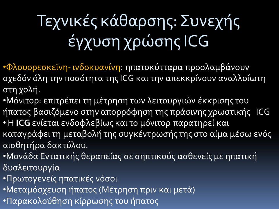 • Φλουορεσκεϊνη- ινδοκυανίνη: ηπατοκύτταρα προσλαμβάνουν σχεδόν όλη την ποσότητα της ICG και την απεκκρίνουν αναλλοίωτη στη χολή. • Μόνιτορ: επιτρέπει