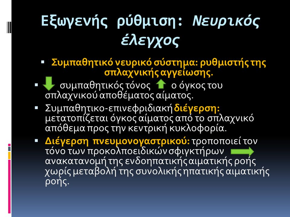 Εξωγενής ρύθμιση: Νευρικός έλεγχος  Συμπαθητικό νευρικό σύστημα: ρυθμιστής της σπλαχνικής αγγείωσης.  συμπαθητικός τόνος ο όγκος του σπλαχνικού αποθ