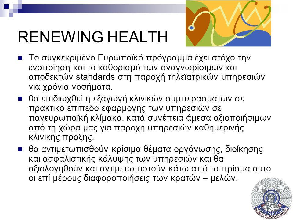 RENEWING HEALTH  Το συγκεκριμένο Ευρωπαϊκό πρόγραμμα έχει στόχο την ενοποίηση και το καθορισμό των αναγνωρίσιμων και αποδεκτών standards στη παροχή τηλεϊατρικών υπηρεσιών για χρόνια νοσήματα.