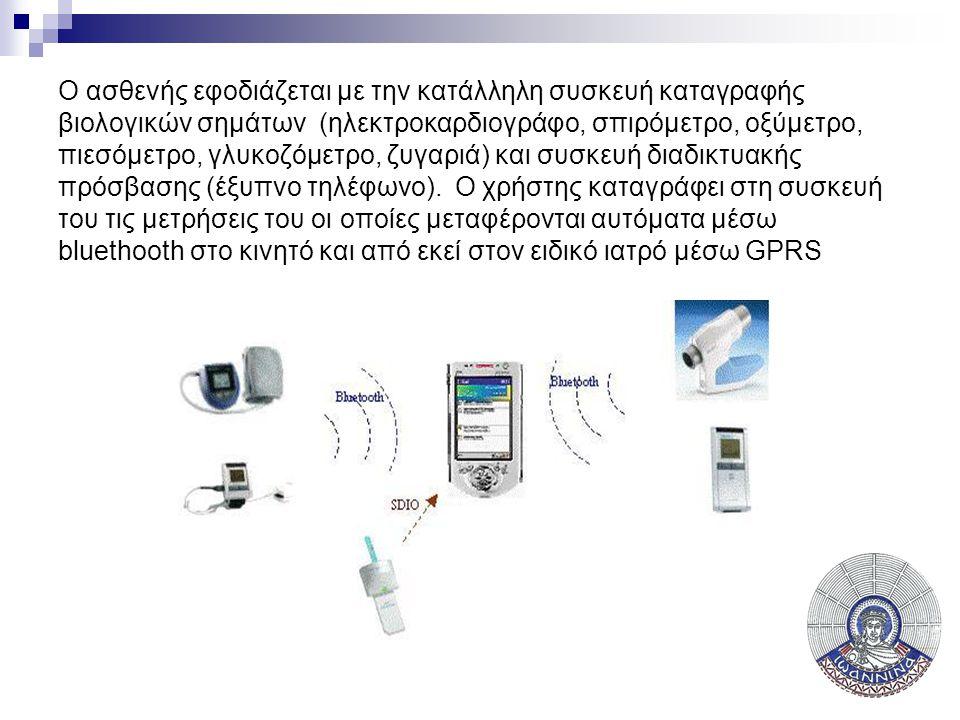 Ο ασθενής εφοδιάζεται με την κατάλληλη συσκευή καταγραφής βιολογικών σημάτων (ηλεκτροκαρδιογράφο, σπιρόμετρο, οξύμετρο, πιεσόμετρο, γλυκοζόμετρο, ζυγαριά) και συσκευή διαδικτυακής πρόσβασης (έξυπνο τηλέφωνο).