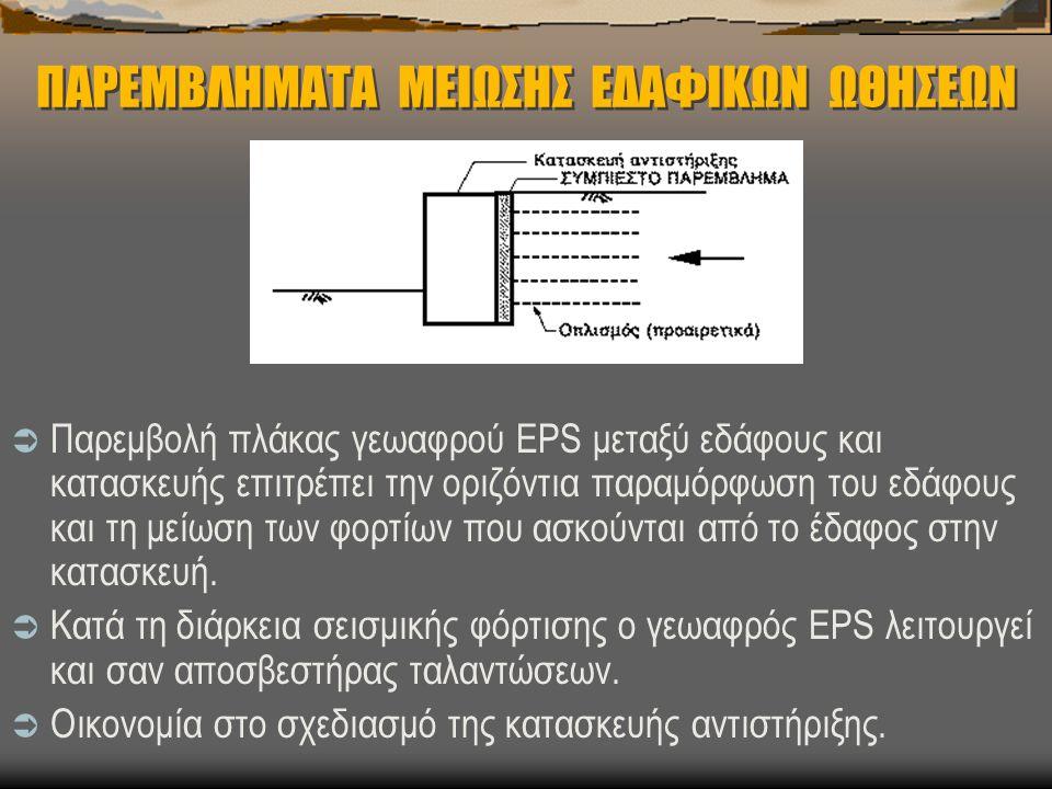 ΠΑΡΕΜΒΛΗΜΑΤΑ ΜΕΙΩΣΗΣ ΕΔΑΦΙΚΩΝ ΩΘΗΣΕΩΝ  Παρεμβολή πλάκας γεωαφρού EPS μεταξύ εδάφους και κατασκευής επιτρέπει την οριζόντια παραμόρφωση του εδάφους κα