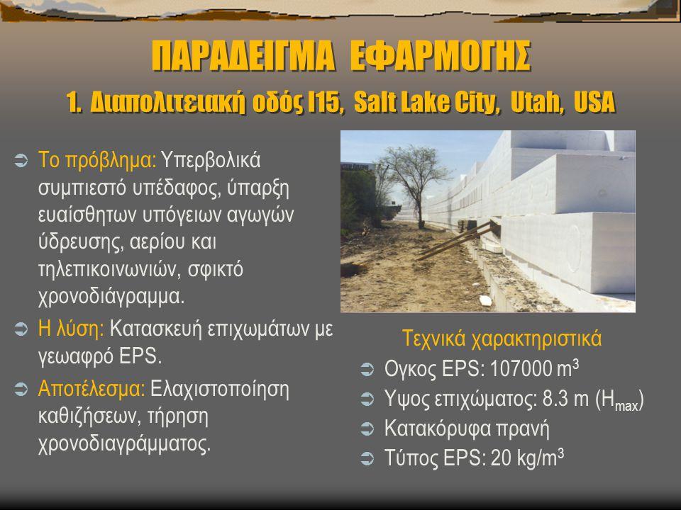 ΠΑΡΑΔΕΙΓΜΑ ΕΦΑΡΜΟΓΗΣ 1. Διαπολιτειακή οδός Ι15, Salt Lake City, Utah, USA  To πρόβλημα: Υπερβολικά συμπιεστό υπέδαφος, ύπαρξη ευαίσθητων υπόγειων αγω