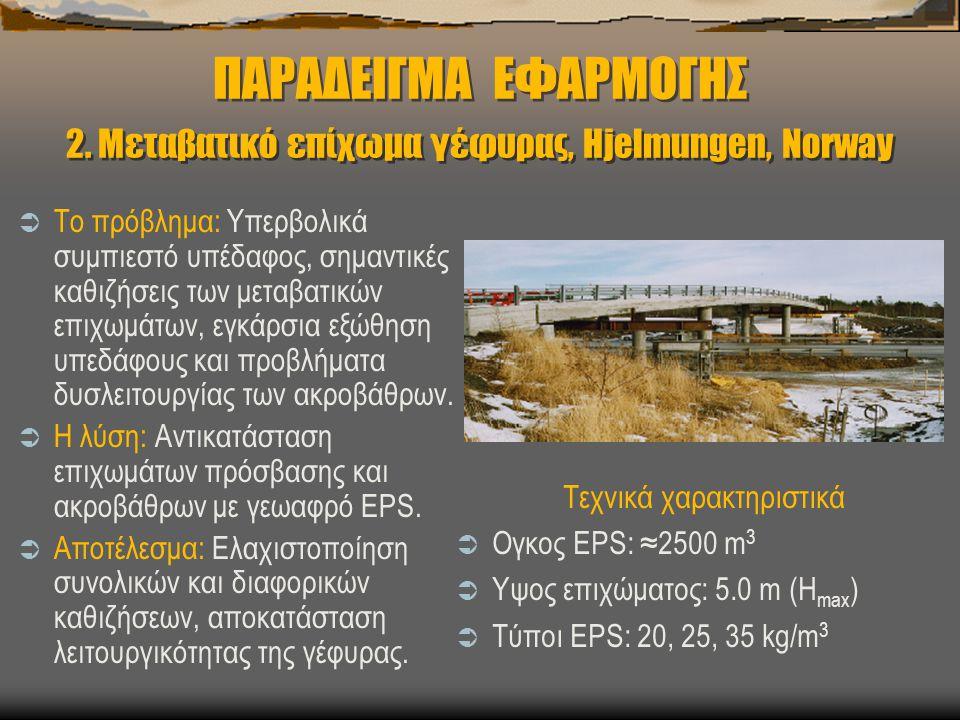 ΠΑΡΑΔΕΙΓΜΑ ΕΦΑΡΜΟΓΗΣ 2. Mεταβατικό επίχωμα γέφυρας, Hjelmungen, Norway  To πρόβλημα: Υπερβολικά συμπιεστό υπέδαφος, σημαντικές καθιζήσεις των μεταβατ