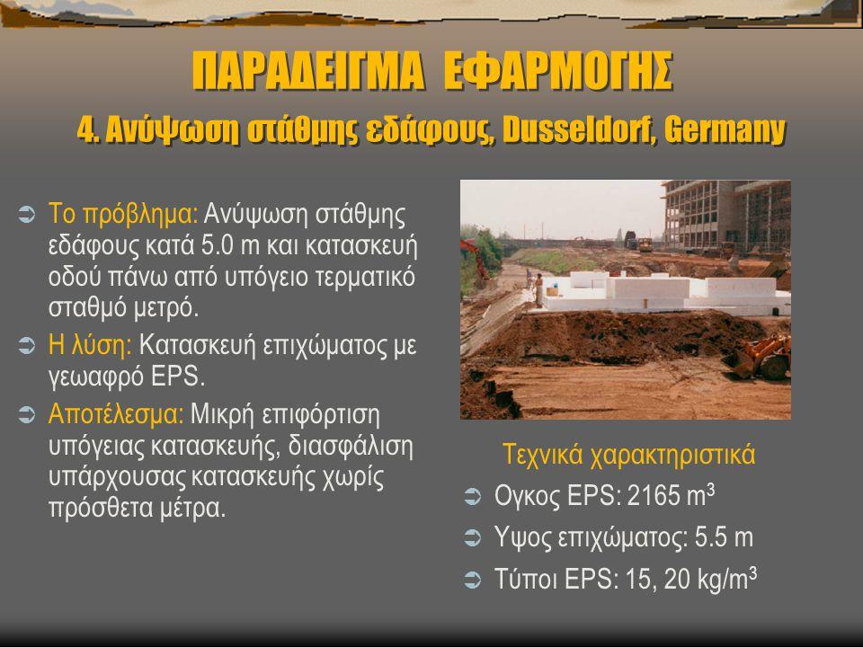 ΠΑΡΑΔΕΙΓΜΑ ΕΦΑΡΜΟΓΗΣ 4. Ανύψωση στάθμης εδάφους, Dusseldorf, Germany  To πρόβλημα: Ανύψωση στάθμης εδάφους κατά 5.0 m και κατασκευή οδού πάνω από υπό
