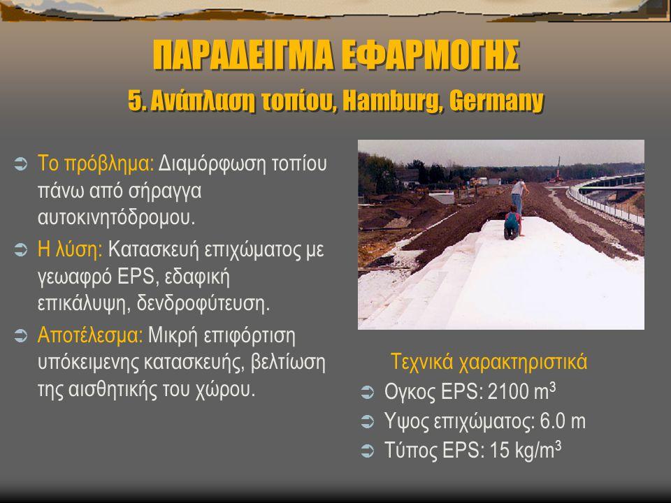ΠΑΡΑΔΕΙΓΜΑ ΕΦΑΡΜΟΓΗΣ 5. Ανάπλαση τοπίου, Ηamburg, Germany  To πρόβλημα: Διαμόρφωση τοπίου πάνω από σήραγγα αυτοκινητόδρομου.  Η λύση: Κατασκευή επιχ