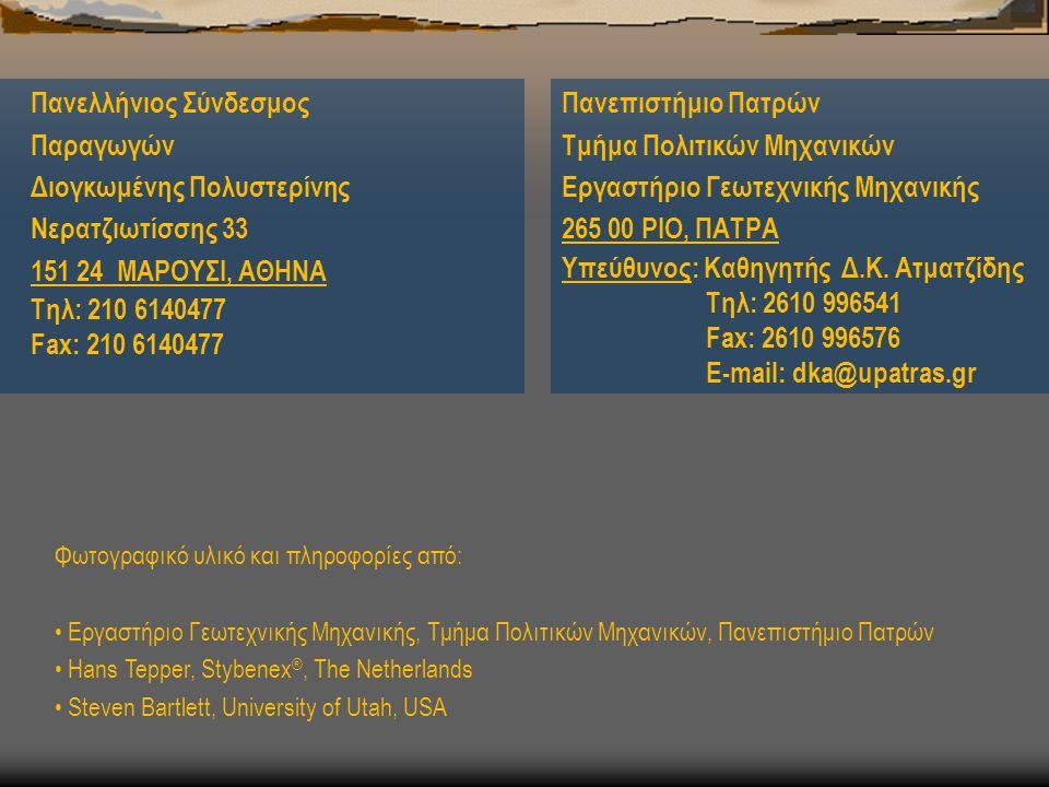 Φωτογραφικό υλικό και πληροφορίες από: • Εργαστήριο Γεωτεχνικής Μηχανικής, Τμήμα Πολιτικών Μηχανικών, Πανεπιστήμιο Πατρών • Hans Tepper, Stybenex ®, The Netherlands • Steven Bartlett, University of Utah, USA Πανεπιστήμιο Πατρών Τμήμα Πολιτικών Μηχανικών Εργαστήριο Γεωτεχνικής Μηχανικής 265 00 ΡΙΟ, ΠΑΤΡΑ Υπεύθυνος: Καθηγητής Δ.Κ.