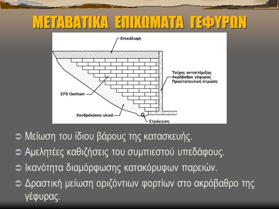 ΜΕΤΑΒΑΤΙΚΑ ΕΠΙΧΩΜΑΤΑ ΓΕΦΥΡΩΝ  Μείωση του ίδιου βάρους της κατασκευής.  Αμελητέες καθιζήσεις του συμπιεστού υπεδάφους.  Ικανότητα διαμόρφωσης κατακό