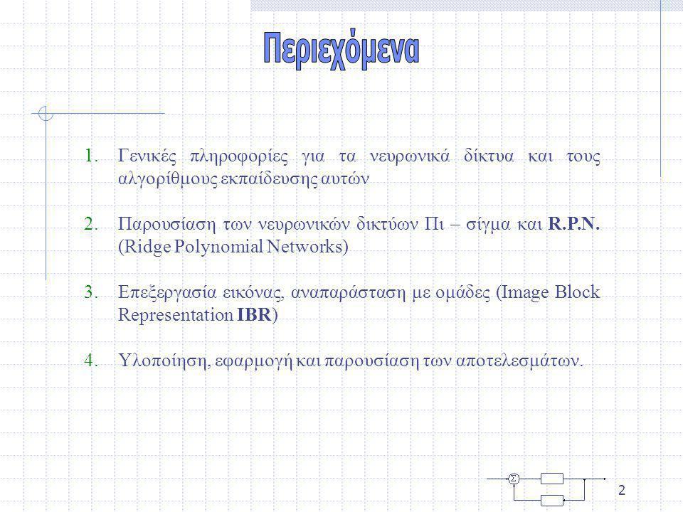 Μεταπτυχιακή Διατριβή Θέμα: Γρήγορες τεχνικές αναγνώρισης αντικειμένων με νευρωνικά δίκτυα και εφαρμογές τους σε συστήματα ελέγχου και παραγωγής Επιβλέπων: Καθηγητής Β.