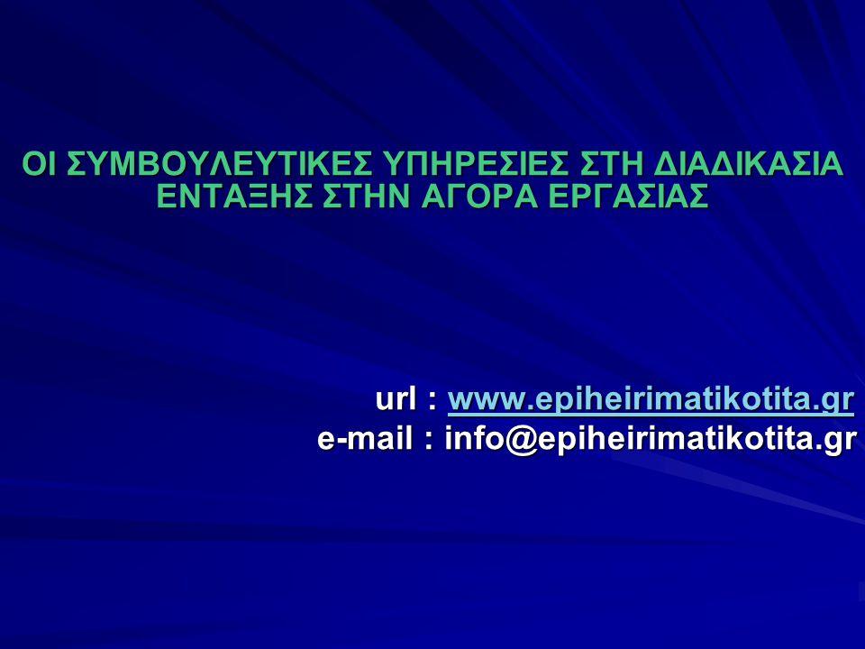 ΟΙ ΣΥΜΒΟΥΛΕΥΤΙΚΕΣ ΥΠΗΡΕΣΙΕΣ ΣΤΗ ΔΙΑΔΙΚΑΣΙΑ ΕΝΤΑΞΗΣ ΣΤΗΝ ΑΓΟΡΑ ΕΡΓΑΣΙΑΣ url : www.epiheirimatikotita.gr url : www.epiheirimatikotita.grwww.epiheirimatikotita.gr e-mail : info@epiheirimatikotita.gr