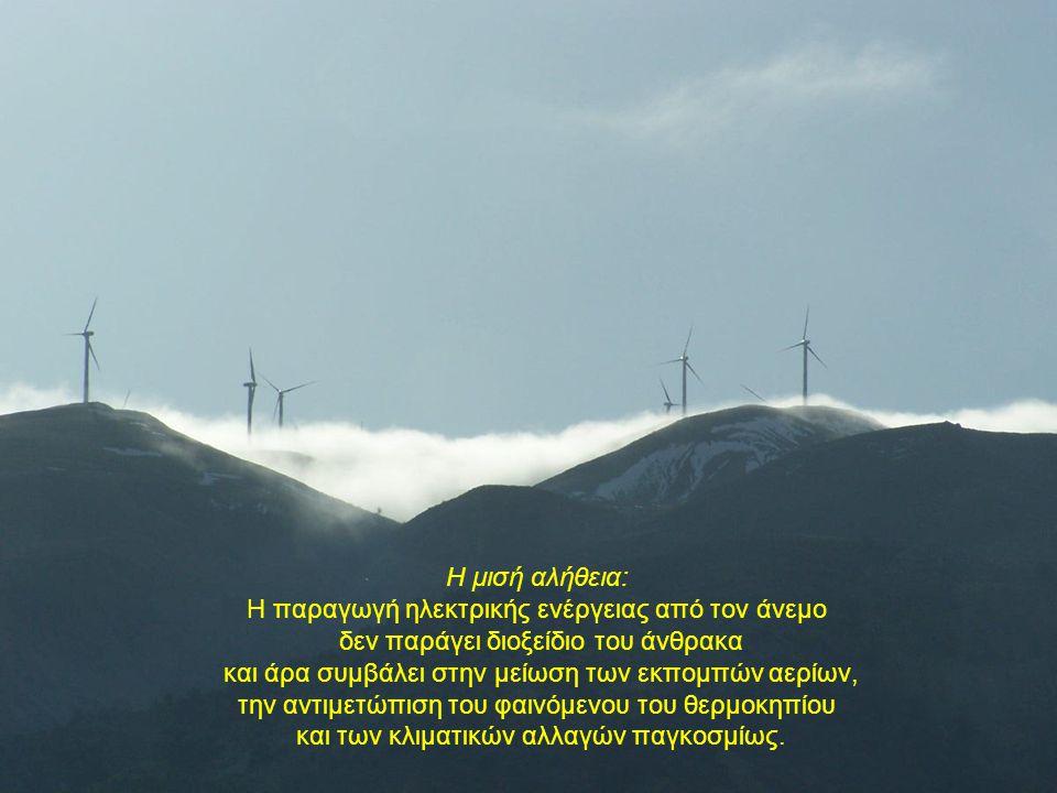 Η μισή αλήθεια: Η παραγωγή ηλεκτρικής ενέργειας από τον άνεμο δεν παράγει διοξείδιο του άνθρακα και άρα συμβάλει στην μείωση των εκπομπών αερίων, την αντιμετώπιση του φαινόμενου του θερμοκηπίου και των κλιματικών αλλαγών παγκοσμίως.