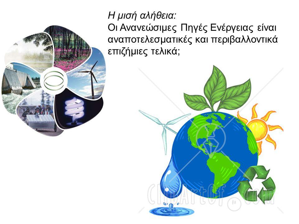 Η μισή αλήθεια: Οι Ανανεώσιμες Πηγές Ενέργειας είναι αναποτελεσματικές και περιβαλλοντικά επιζήμιες τελικά;