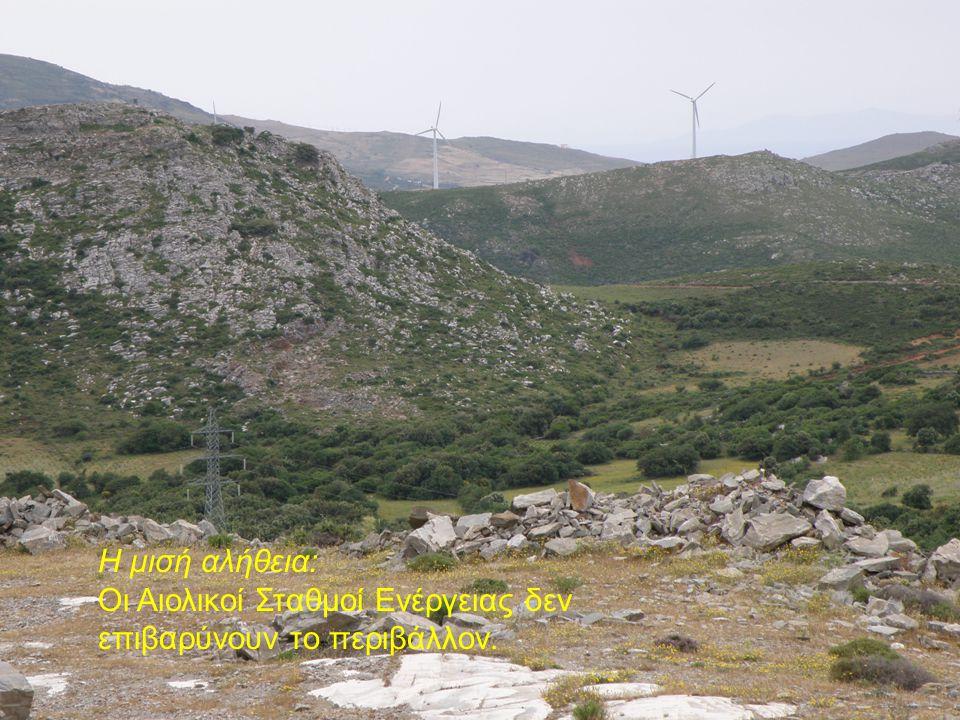 Η αλήθεια: Οι Αιολικοί Σταθμοί Ενέργειας δεν επιβαρύνουν το περιβάλλον επειδή δεν εκπέμπουν αέρια του θερμοκηπίου ή άλλα αέρια, υγρά, ή στερεά απόβλητα κατά τη λειτουργία τους.
