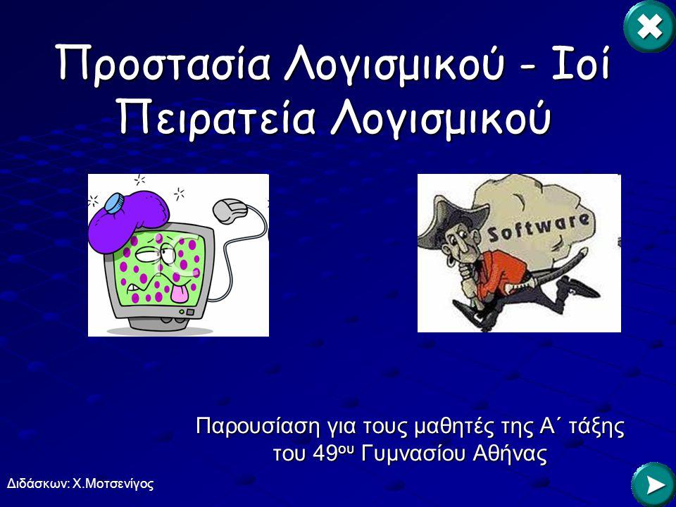 Πειρατεία Λογισμικού Τι θεωρείται πειρατεία λογισμικού; Η δημιουργία παράνομων αντιγράφων ενός προγράμματος Η παράνομη εγκατάσταση προγραμμάτων Η παράνομη αναπαραγωγή και διάθεση αντιγράφων προγραμμάτων με κίνητρο το οικονομικό όφελος 49 ο Γυμνάσιο Αθήνας