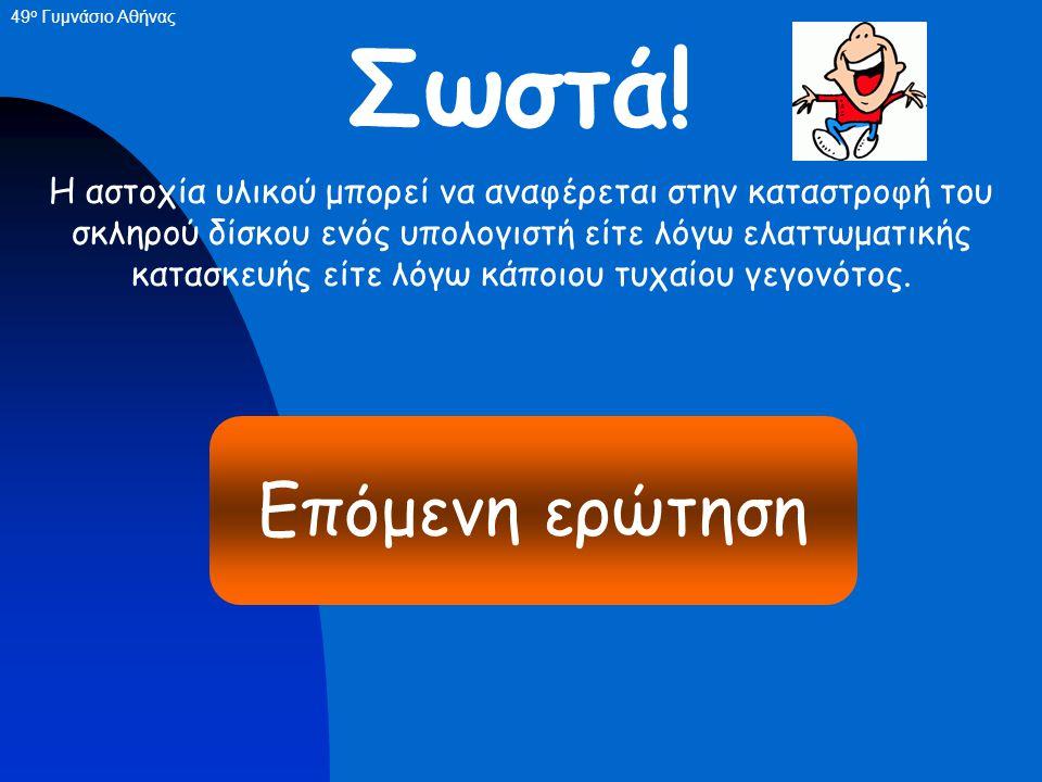 QUIZ - 1 Ο όρος «Αστοχία Υλικού» μπορεί να αναφέρεται..... Στο λάθος πάτημα ενός πλήκτρου Στην εισβολή ενός Hacker Στην καταστροφή ενός αποθηκευτικού