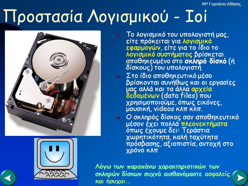 Προστασία Λογισμικού - Ιοί  Το λογισμικό του υπολογιστή μας, είτε πρόκειται για λογισμικό εφαρμογών, είτε για το ίδιο το λογισμικό συστήματος βρίσκεται αποθηκευμένο στο σκληρό δίσκό (ή δίσκους) του υπολογιστή  Στο ίδιο αποθηκευτικό μέσο βρίσκονται συνήθως και οι εργασίες μας αλλά και τα άλλα αρχεία δεδομένων (data files) που χρησιμοποιούμε, όπως εικόνες, μουσική, videos κλπ κλπ.