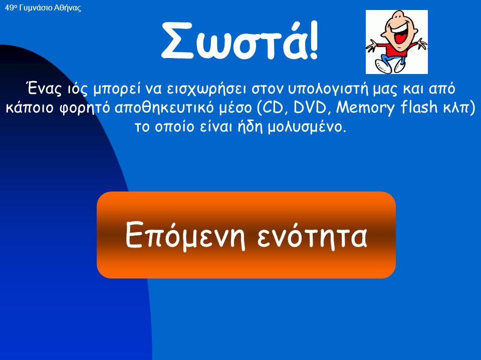 QUIZ - 3 Αν δεν συνδεόμαστε στο Διαδίκτυο τότε αποκλείεται να «κολλήσει» ο υπολογιστης μας ιό. ΣωστόΛάθος 49 ο Γυμνάσιο Αθήνας