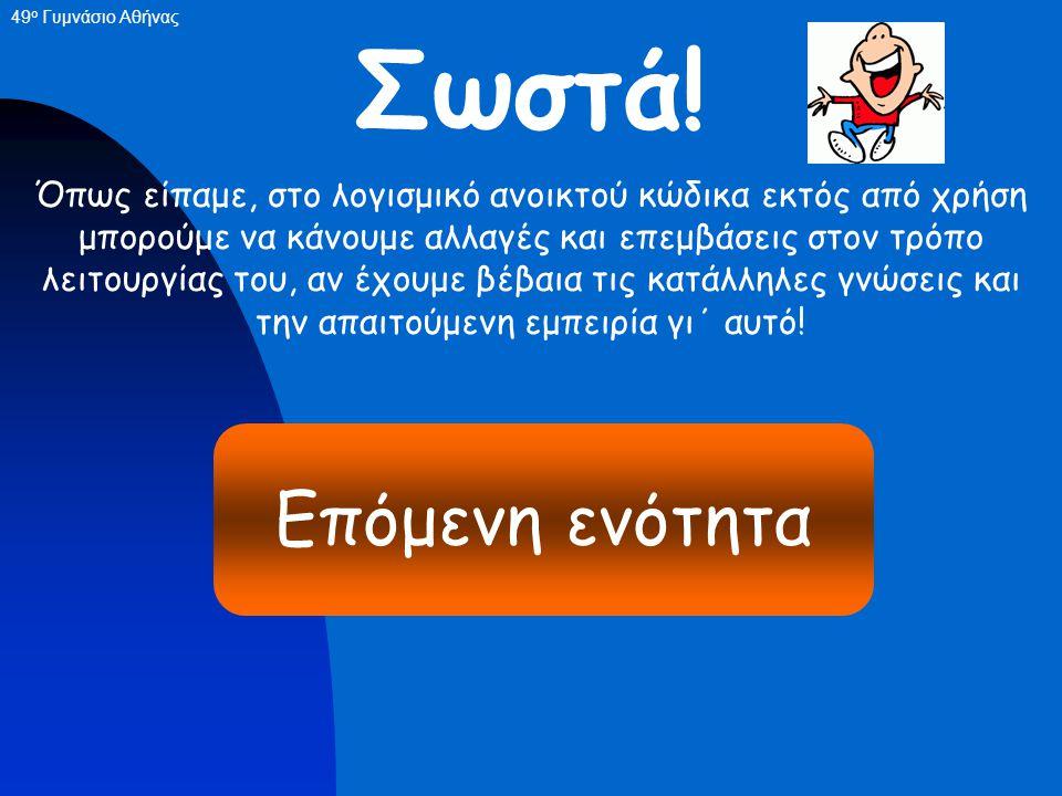 QUIZ - 6 Το λογισμικό ανοικτού κώδικα (open source) είναι το ίδιο πράγμα με τα freeware προγράμματα. ΣωστόΛάθος 49 ο Γυμνάσιο Αθήνας