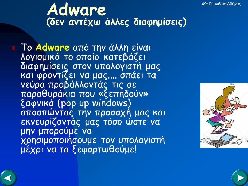 Spyware (οι κατάσκοποι του Διαδικτύου)  Το Spyware είναι λογισμικό που εγκαθίσταται στον υπολογιστή μας, χωρίς να το ξέρουμε και στη συνέχεια παρακολ