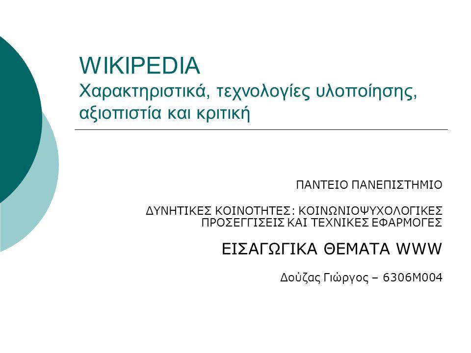 Links  http://en.wikipedia.org/wiki/Wiki http://en.wikipedia.org/wiki/Wiki  http://en.wikipedia.org/wiki/Wikipedia http://en.wikipedia.org/wiki/Wikipedia  http://en.wikipedia.org/wiki/Wikimedia_Foundation http://en.wikipedia.org/wiki/Wikimedia_Foundation  http://en.wikipedia.org/wiki/MediaWiki http://en.wikipedia.org/wiki/MediaWiki  http://meta.wikimedia.org/wiki/Wikimedia_servers http://meta.wikimedia.org/wiki/Wikimedia_servers  http://en.wikipedia.org/wiki/Wikipedia:Multilingual_ statistics http://en.wikipedia.org/wiki/Wikipedia:Multilingual_ statistics  http://en.wikipedia.org/wiki/Reliability_of_Wikipedia #Accuracy_of_articles http://en.wikipedia.org/wiki/Reliability_of_Wikipedia #Accuracy_of_articles  http://en.wikipedia.org/wiki/Criticism_of_Wikipedia http://en.wikipedia.org/wiki/Criticism_of_Wikipedia