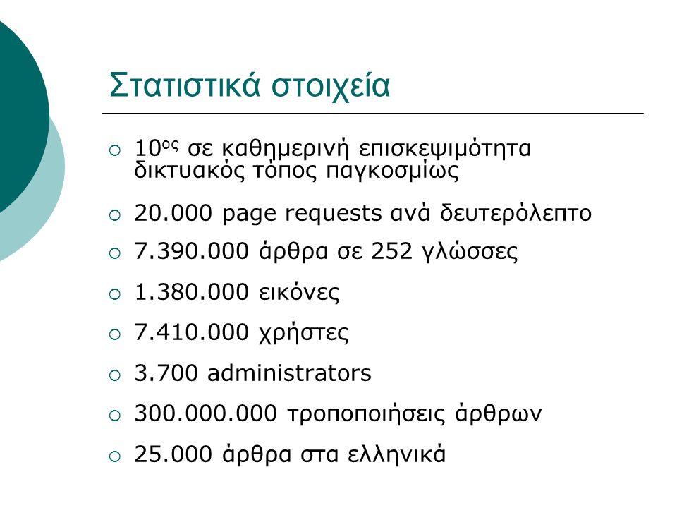 Στατιστικά στοιχεία  10 ος σε καθημερινή επισκεψιμότητα δικτυακός τόπος παγκοσμίως  20.000 page requests ανά δευτερόλεπτο  7.390.000 άρθρα σε 252 γλώσσες  1.380.000 εικόνες  7.410.000 χρήστες  3.700 administrators  300.000.000 τροποποιήσεις άρθρων  25.000 άρθρα στα ελληνικά