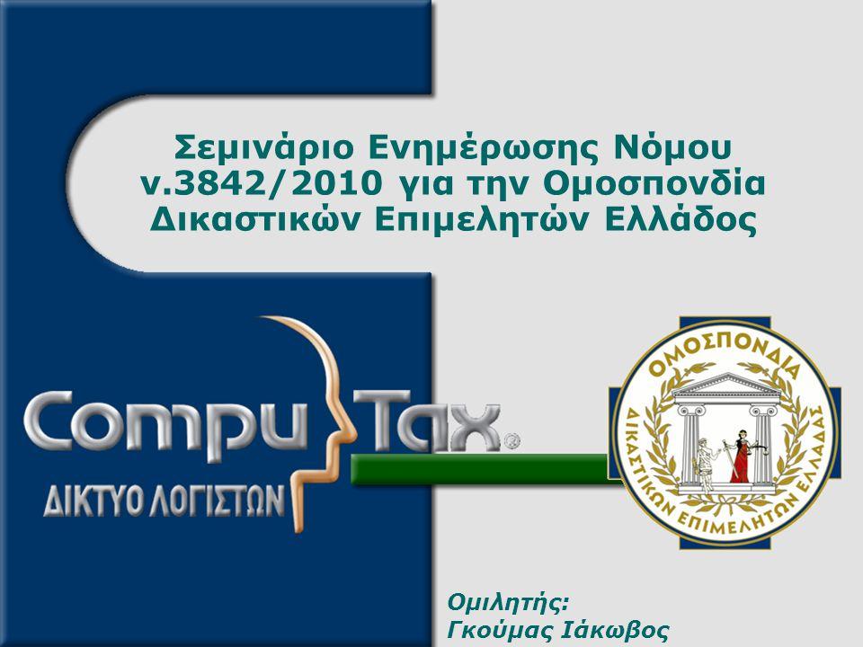 Σεμινάριο Ενημέρωσης Νόμου ν.3842/2010 για την Ομοσπονδία Δικαστικών Επιμελητών Ελλάδος Ομιλητής: Γκούμας Ιάκωβος
