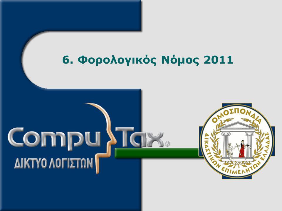 6. Φορολογικός Νόμος 2011