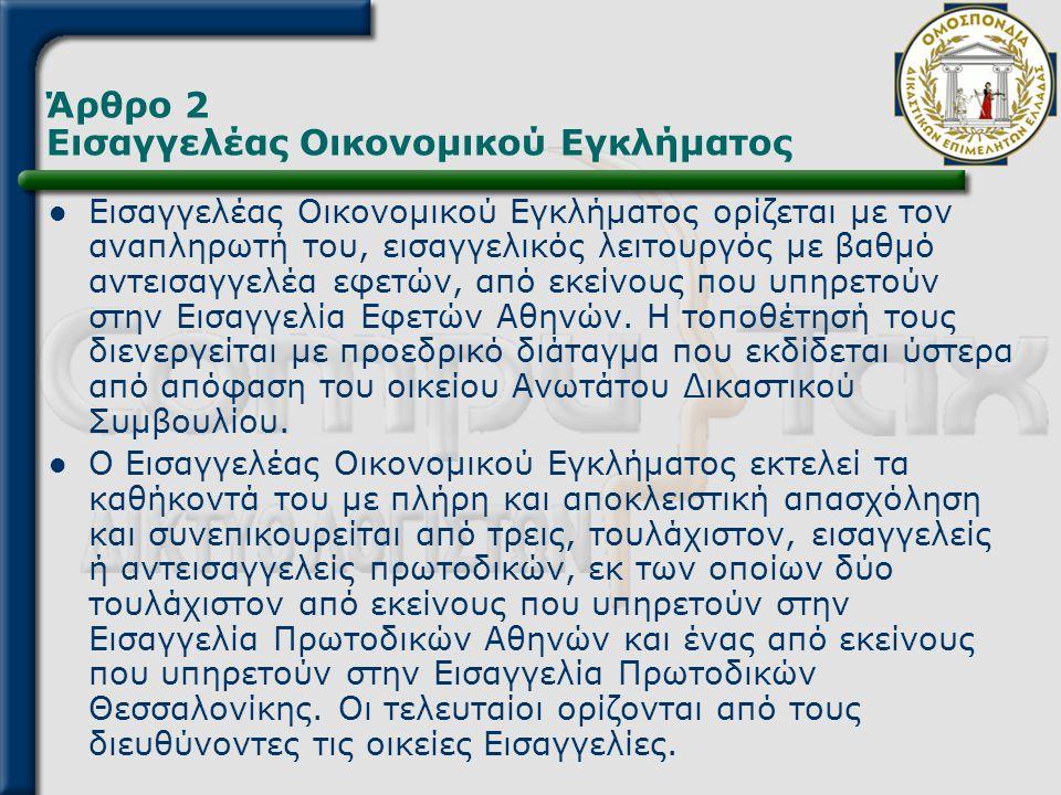 Άρθρο 2 Εισαγγελέας Οικονομικού Εγκλήματος  Εισαγγελέας Οικονομικού Εγκλήματος ορίζεται με τον αναπληρωτή του, εισαγγελικός λειτουργός με βαθμό αντει