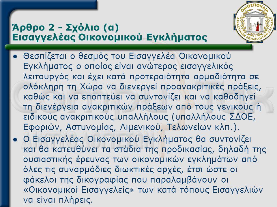 Άρθρο 2 - Σχόλιο (α) Εισαγγελέας Οικονομικού Εγκλήματος  Θεσπίζεται ο θεσμός του Εισαγγελέα Οικονομικού Εγκλήματος ο οποίος είναι ανώτερος εισαγγελικ