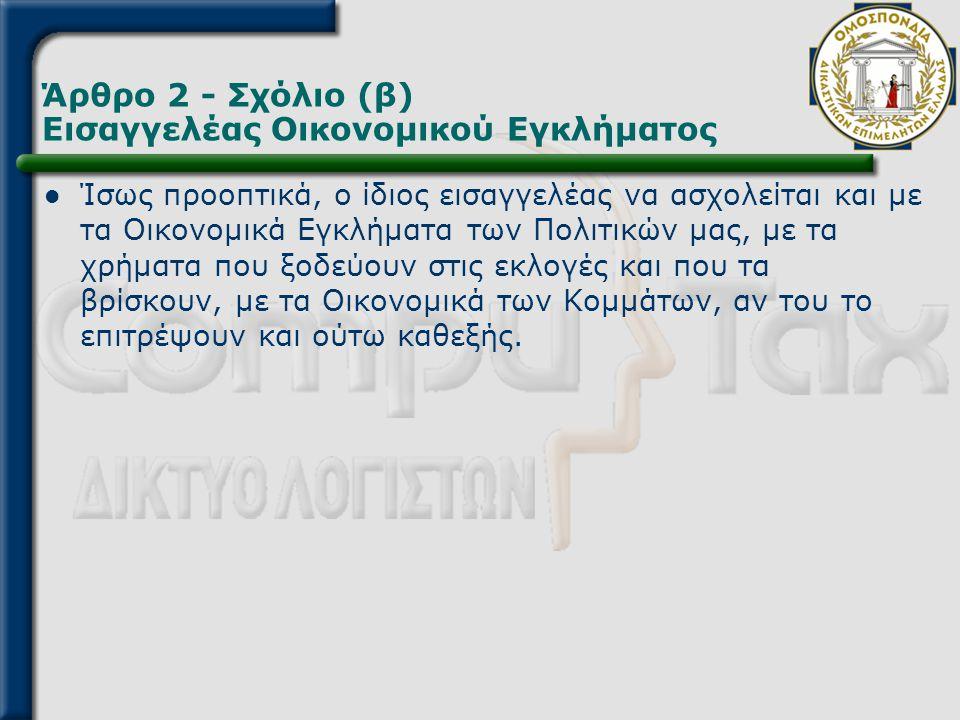 Άρθρο 2 - Σχόλιο (β) Εισαγγελέας Οικονομικού Εγκλήματος  Ίσως προοπτικά, ο ίδιος εισαγγελέας να ασχολείται και με τα Οικονομικά Εγκλήματα των Πολιτικ