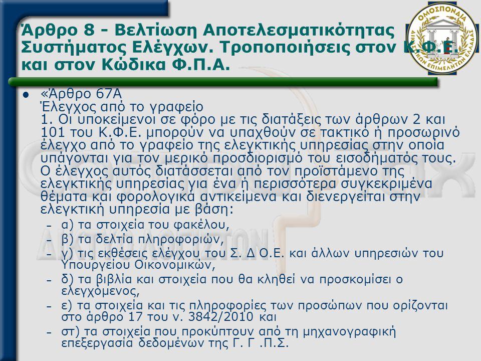 Άρθρο 8 - Βελτίωση Αποτελεσματικότητας Συστήματος Ελέγχων. Τροποποιήσεις στον Κ.Φ.Ε. και στον Κώδικα Φ.Π.Α.  «Άρθρο 67Α Έλεγχος από το γραφείο 1. Οι