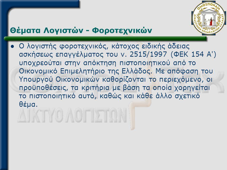 Θέματα Λογιστών - Φοροτεχνικών  Ο λογιστής φοροτεχνικός, κάτοχος ειδικής άδειας ασκήσεως επαγγέλματος του ν. 2515/1997 (ΦΕΚ 154 Α') υποχρεούται στην
