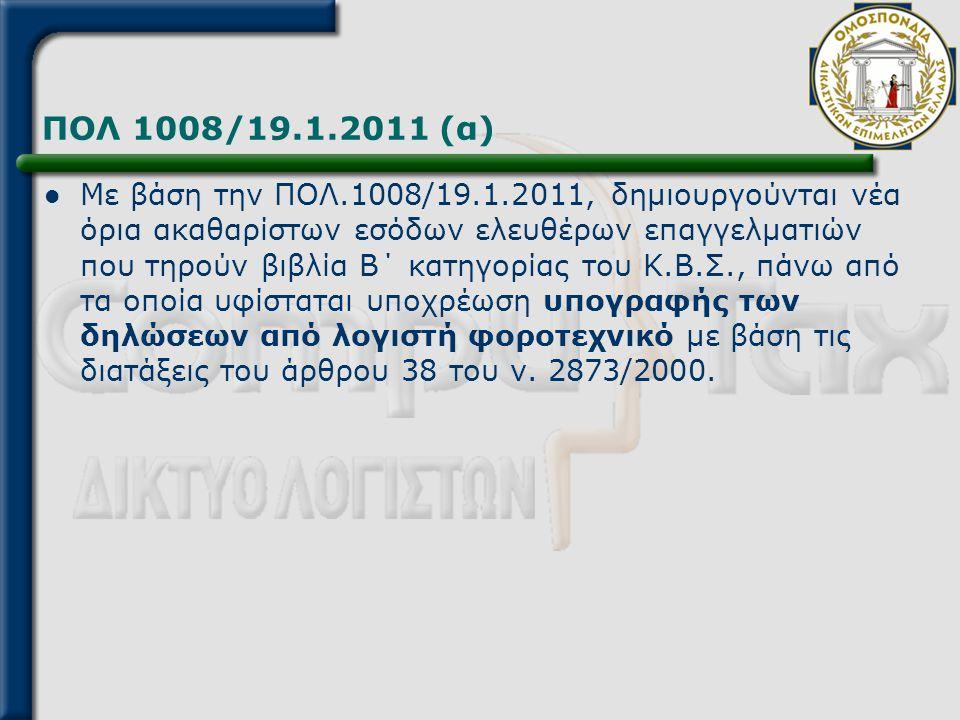 ΠΟΛ 1008/19.1.2011 (α)  Με βάση την ΠΟΛ.1008/19.1.2011, δημιουργούνται νέα όρια ακαθαρίστων εσόδων ελευθέρων επαγγελματιών που τηρούν βιβλία Β΄ κατηγ