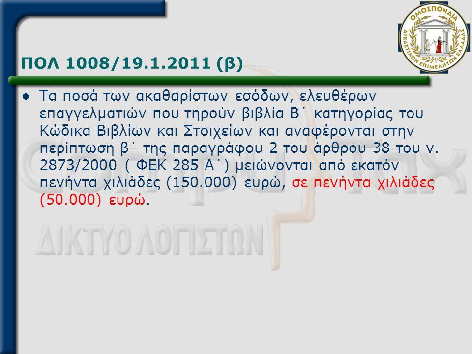 ΠΟΛ 1008/19.1.2011 (β)  Τα ποσά των ακαθαρίστων εσόδων, ελευθέρων επαγγελματιών που τηρούν βιβλία Β΄ κατηγορίας του Κώδικα Βιβλίων και Στοιχείων και