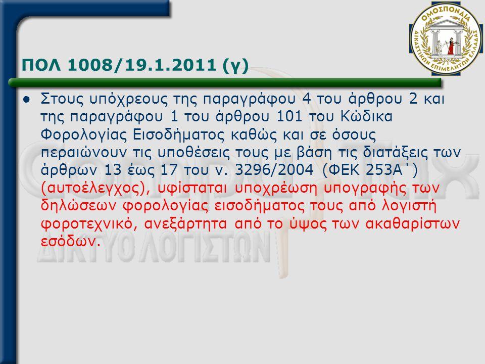 ΠΟΛ 1008/19.1.2011 (γ)  Στους υπόχρεους της παραγράφου 4 του άρθρου 2 και της παραγράφου 1 του άρθρου 101 του Κώδικα Φορολογίας Εισοδήματος καθώς και