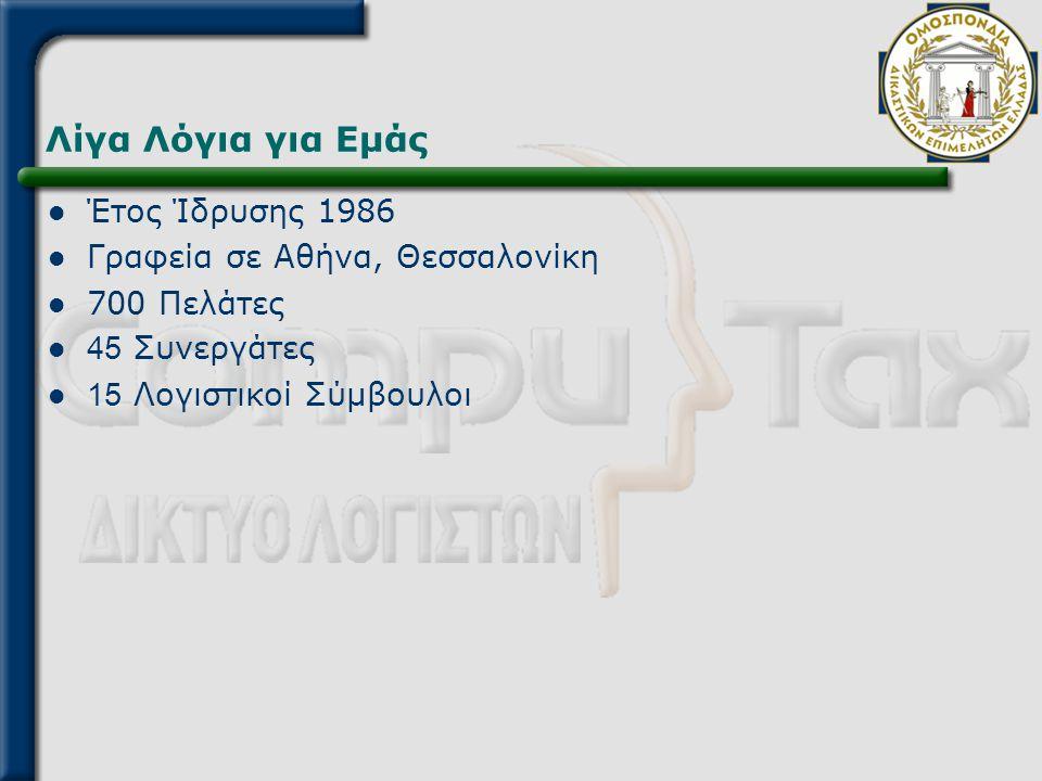 Λίγα Λόγια για Εμάς  Έτος Ίδρυσης 1986  Γραφεία σε Αθήνα, Θεσσαλονίκη  700 Πελάτες  45 Συνεργάτες  15 Λογιστικοί Σύμβουλοι