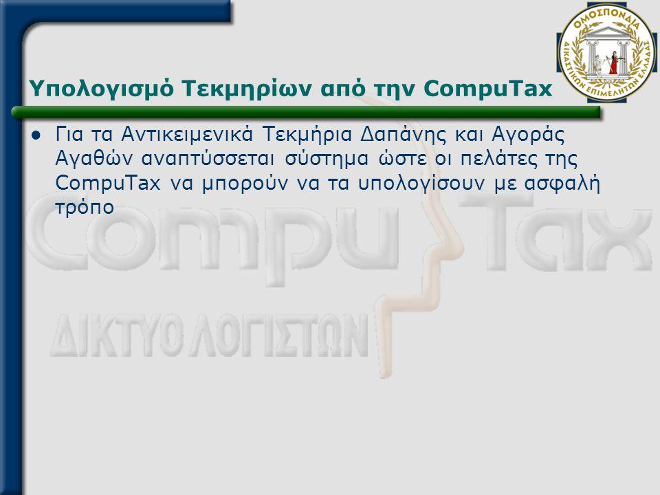Υπολογισμό Τεκμηρίων από την CompuTax  Για τα Αντικειμενικά Τεκμήρια Δαπάνης και Αγοράς Αγαθών αναπτύσσεται σύστημα ώστε οι πελάτες της CompuTax να μ
