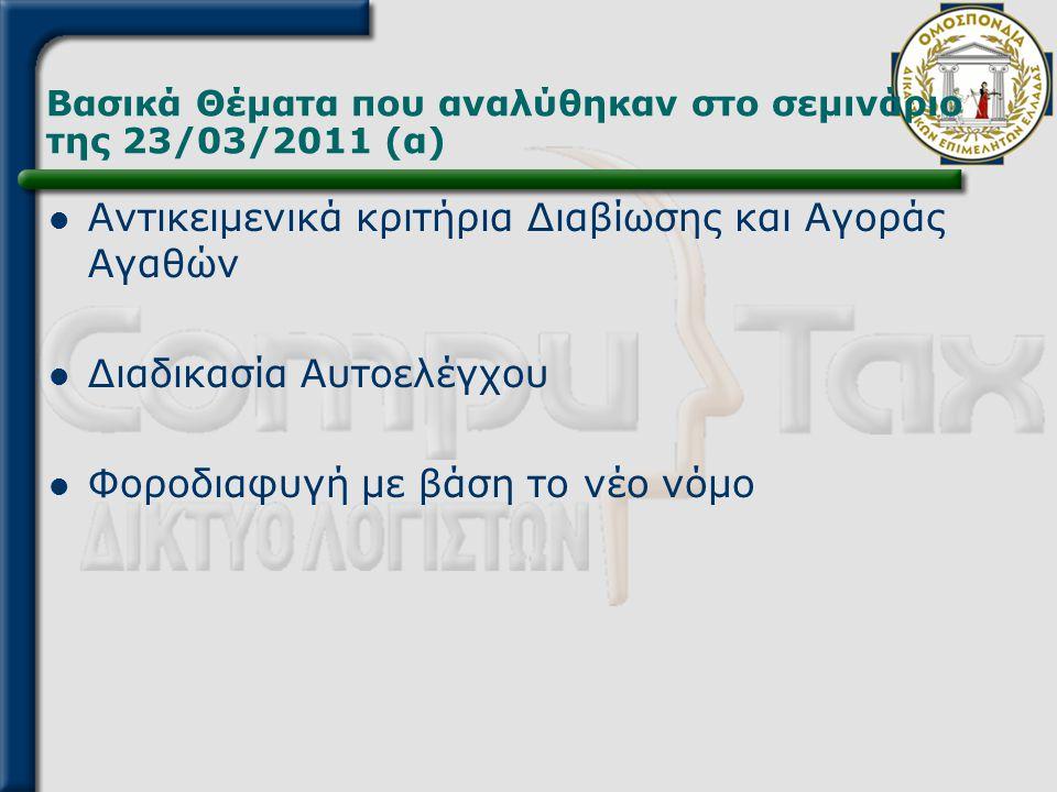 Βασικά Θέματα που αναλύθηκαν στο σεμινάριο της 23/03/2011 (α)  Αντικειμενικά κριτήρια Διαβίωσης και Αγοράς Αγαθών  Διαδικασία Αυτοελέγχου  Φοροδιαφ