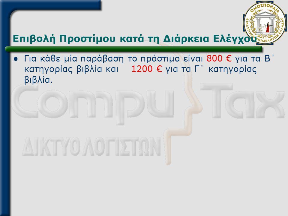 Επιβολή Προστίμου κατά τη Διάρκεια Ελέγχου  Για κάθε μία παράβαση το πρόστιμο είναι 800 € για τα Β΄ κατηγορίας βιβλία και 1200 € για τα Γ΄ κατηγορίας
