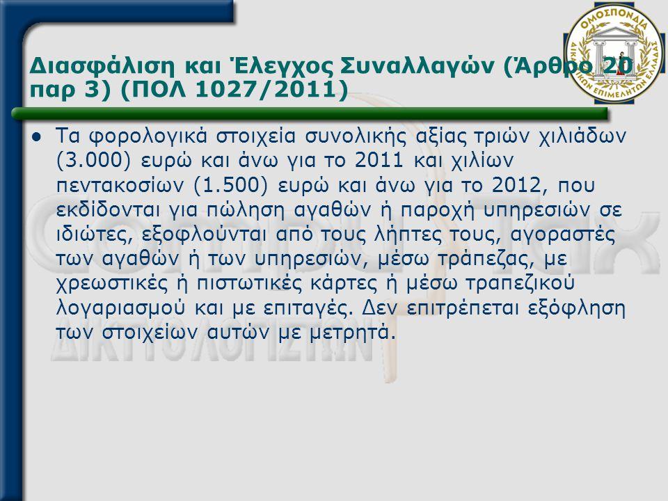 Διασφάλιση και Έλεγχος Συναλλαγών (Άρθρο 20 παρ 3) (ΠΟΛ 1027/2011)  Τα φορολογικά στοιχεία συνολικής αξίας τριών χιλιάδων (3.000) ευρώ και άνω για το