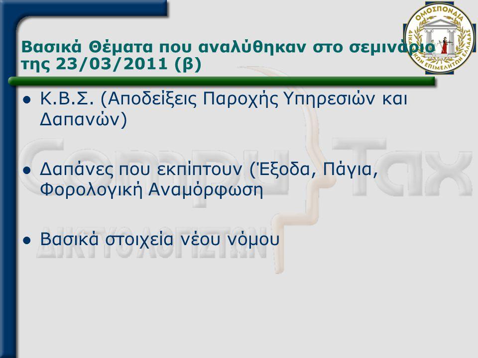 Βασικά Θέματα που αναλύθηκαν στο σεμινάριο της 23/03/2011 (β)  Κ.Β.Σ. (Αποδείξεις Παροχής Υπηρεσιών και Δαπανών)  Δαπάνες που εκπίπτουν (Έξοδα, Πάγι
