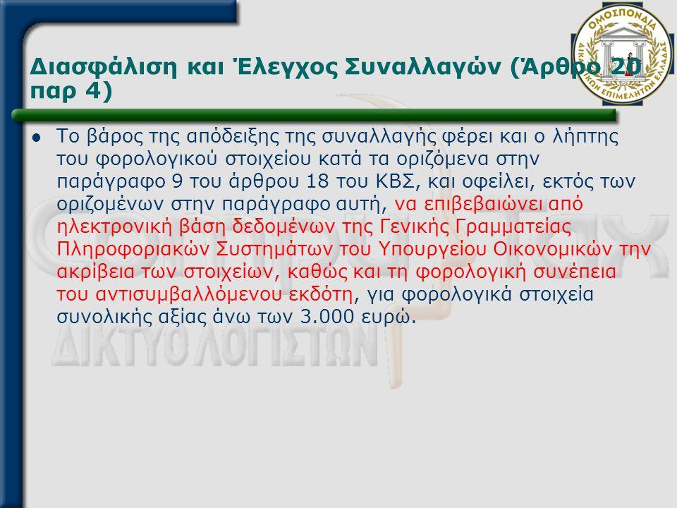Διασφάλιση και Έλεγχος Συναλλαγών (Άρθρο 20 παρ 4)  Το βάρος της απόδειξης της συναλλαγής φέρει και ο λήπτης του φορολογικού στοιχείου κατά τα οριζόμ
